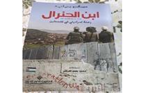 مناهضون للصهيونية.. قراءة في شهادة تاريخية (2من2)