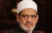 """شيخ الأزهر: وصف المسلمين بالإرهاب """"خدعة ابتلعها الكثيرون"""""""