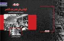 مصر في عهد عبد الناصر.. شهادة تاريخية (1من2)