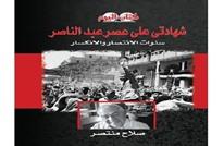 مصر في عهد عبد الناصر.. شهادة تاريخية (2من2)