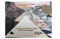 قصة الحركة الوطنية المصرية.. قراءة في تجارب قيادات تاريخية