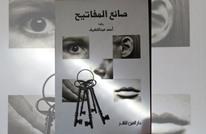 """قراءة في رواية """"صانع المفاتيح"""" لأحمد عبد اللطيف"""