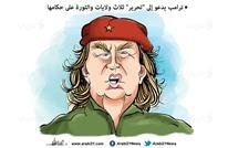ثورة ترامب!