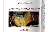 الاجتهاد في الفكر الإسلامي.. شروطه واتجاهاته (1من2)