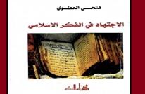 الاجتهاد في الفكر الإسلامي.. شروطه واتجاهاته (2من2)