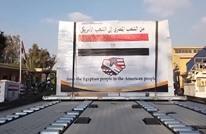 بعد إيطاليا والصين وبريطانيا.. مصر تقدم مساعدات طبية لأمريكا