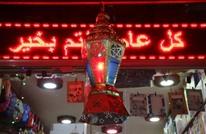 غزة تستقبل رمضان بحركة حذرة وفرحة منقوصة (شاهد)