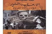 """""""الإرهاب والتنوير"""".. حولته نظرية المؤامرة إلى هلوسة تاريخية"""