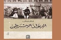"""الجزائر.. """"الديوان الإسبرطي"""" تحيي العثمانوفوبيا ورُهاب الترك"""
