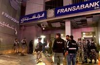 اعتداء بقنبلة على فرع لمصرف بلبنان وسط أزمة اقتصادية