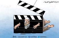 دراما التطبيع العربية