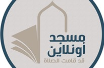 """مسجد أونلاين"".. مصريون بتركيا يقيمون شعائر رمضان افتراضيا"