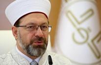 هجوم علماني على رئيس الشؤون الدينية.. هكذا رد  أردوغان