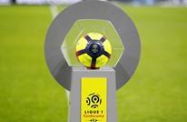 رسميا.. فرنسا تقرر إلغاء الدوري المحلي لكرة القدم