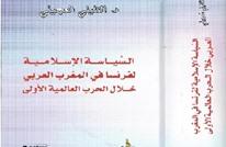 قراءة في سياسة فرنسا الإسلامية في المغرب العربي (2 من 2)