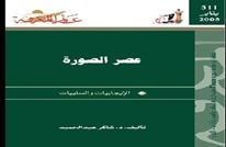 عصر الصورة.. قراءة سيميائية في مشروع الراحل شاكر عبد الحميد