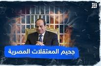 جحيم المعتقلات المصرية