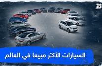 السيارات الأكثر مبيعا