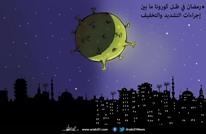 رمضان بظل كورونا للعام الثاني