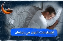 اضطرابات النوم في رمضان