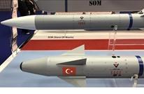 """بوزدوغان"".. أول صاروخ ""جو- جو"" تركي محلي الصنع (شاهد)"