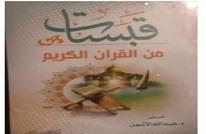في الثقافة القرآنية والرد على الشبهات.. قراءة في كتاب