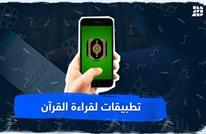 تطبيقات لقراءة القرآن