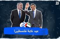 """""""عيد"""" نكبة فلسطين!"""