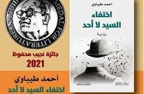 روائي جزائري يتوج بجائزة نجيب محفوظ للأدب في القاهرة