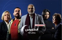 """قرار بوقف مسلسل """"الطاووس"""" المصري بسبب جرأة مشاهده"""