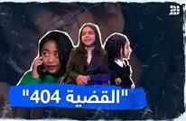 """""""القضية 404"""""""