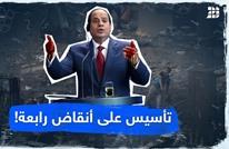 تأسيس على أنقاض رابعة!