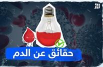 حقائق عن الدم