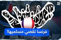 فرنسا تقصي مسلميها!