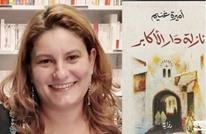 """""""عربي21"""" تحاور الروائية التونسية """"أميرة غنيم"""""""