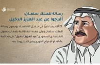 أكاديميون يراسلون الملك سلمان للإفراج عن عبد العزيز الدخيل