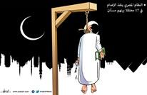 إعدامات مصر في رمضان!