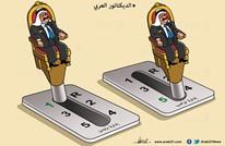 الديكتاتور العربي