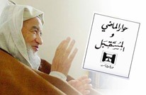 """محطات كبرى في مسيرة """"العدل والإحسان"""" المغربية (1 من 3)"""