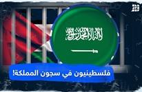 فلسطينيون في سجون المملكة!