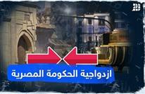 ازدواجية الحكومة المصرية