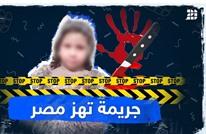 جريمة تهز مصر