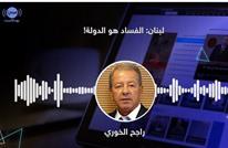 لبنان: الفساد هو الدولة!