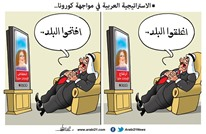 استراتيجية كورونا العربية