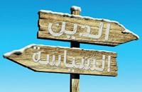 فصل الدين عن السياسة.. هل بات مقبولا في أوساط إسلامية؟