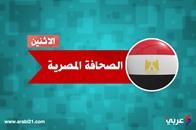 صحف مصر تحتفي باعتقال أحمد منصور وبذلة مرسي الحمراء
