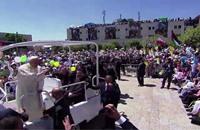 وصول البابا فرنسيس إلى فلسطين (فيديو)