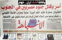 الجيش يلتزم الصمت بشأن جنود مصريين بجنوب السودان