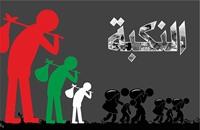 الفلسطينيون في الذكرى الـ67 للنكبة (إنفوغرافيك)