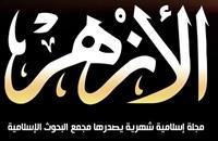 مجلة الأزهر تحمل الإخوان مسؤولية انتشار الإلحاد والشذوذ